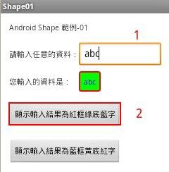 52-avd-shape01-btn-red.jpg