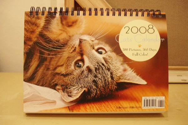 2008年曆