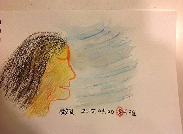 微風(6)