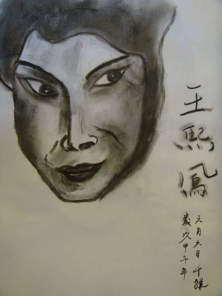 王熙鳳(40)