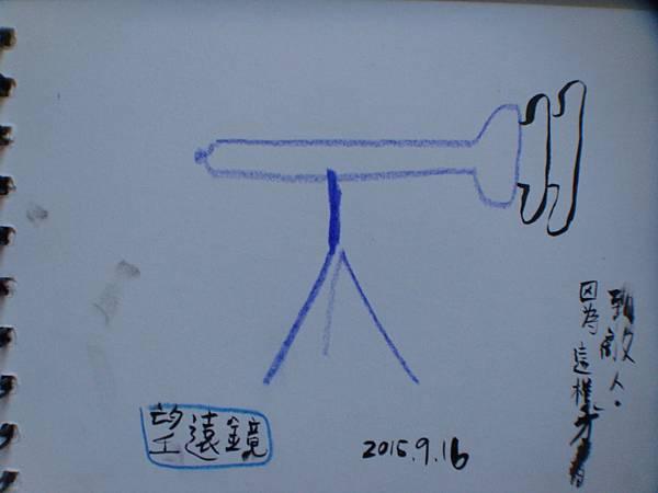 每日一畫(64~66)2015.0916~2015.0918