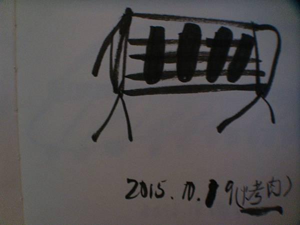每日一畫(79~84)2015.1009~2015.1014