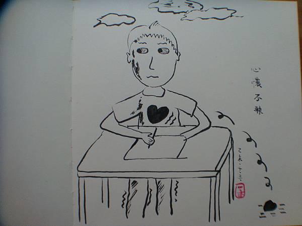 心懷不軌(119)