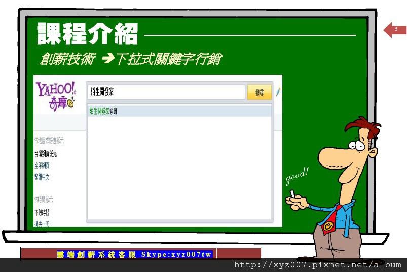 SEO工具宣傳圖-5