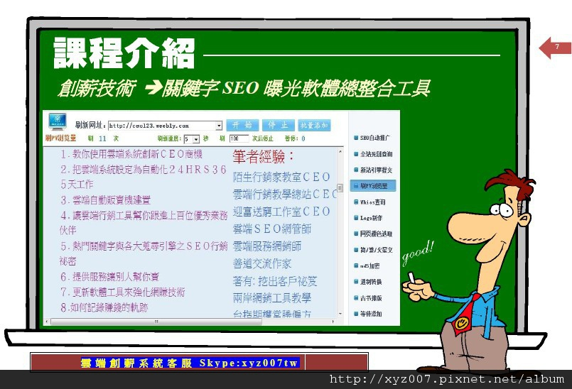 SEO工具宣傳圖-7