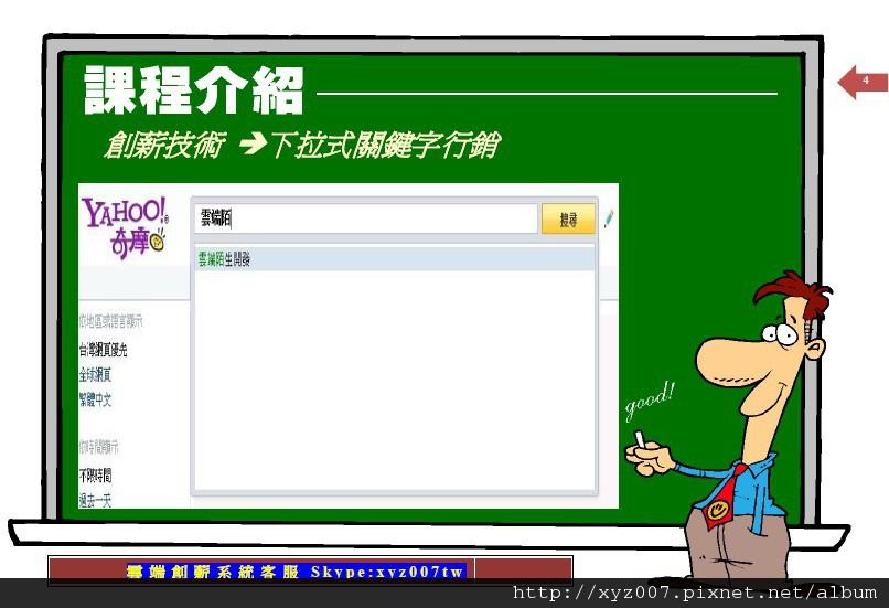 SEO工具宣傳圖-4