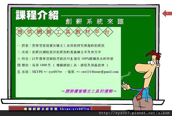 SEO工具宣傳圖-1