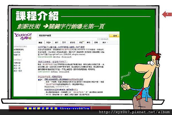 SEO工具宣傳圖-9