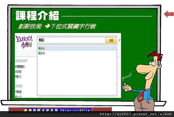 SEO工具宣傳圖-3