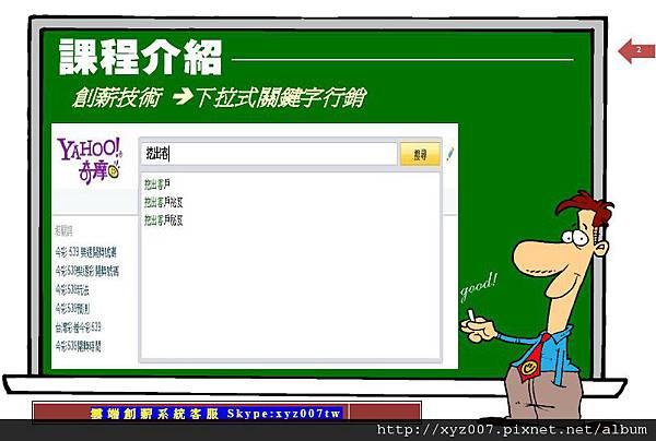 SEO工具宣傳圖-2