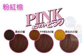 粉紅棕.jpg