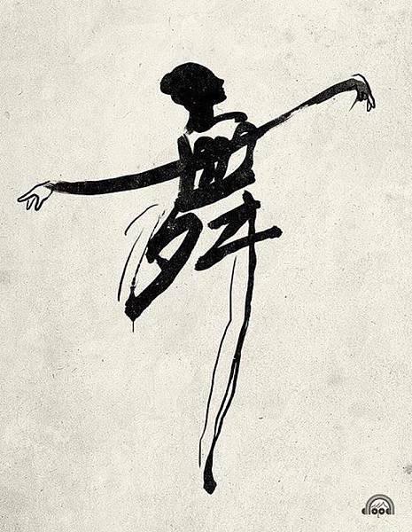 Dance [舞]