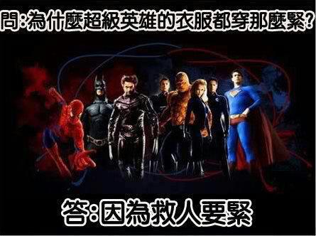 為什麼超級英雄的衣服都那麼緊?