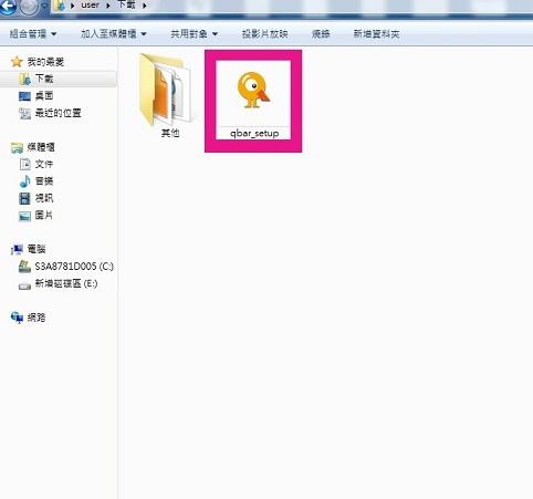 下載 Qbar 軟體