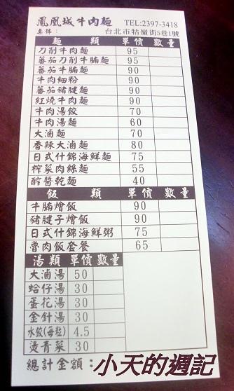 【台北‧中正區‧午晚餐】建中學生最愛的 鳳凰城牛肉麵菜單