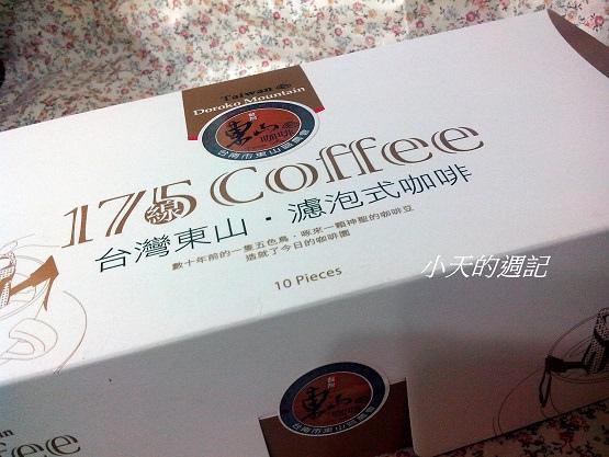 02. 東山咖啡
