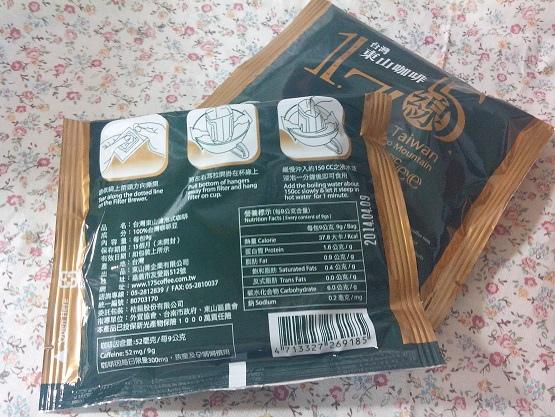 06. 東山咖啡包裝背面