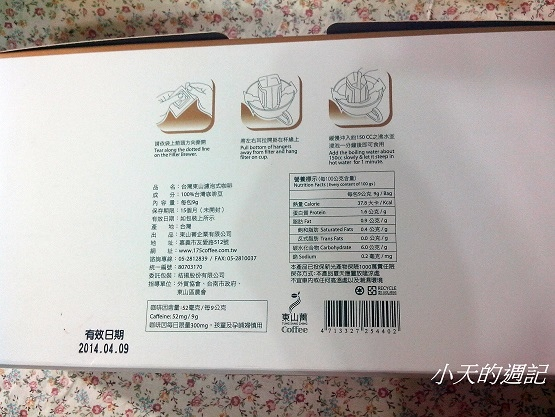 03. 東山咖啡 (紙盒底部)