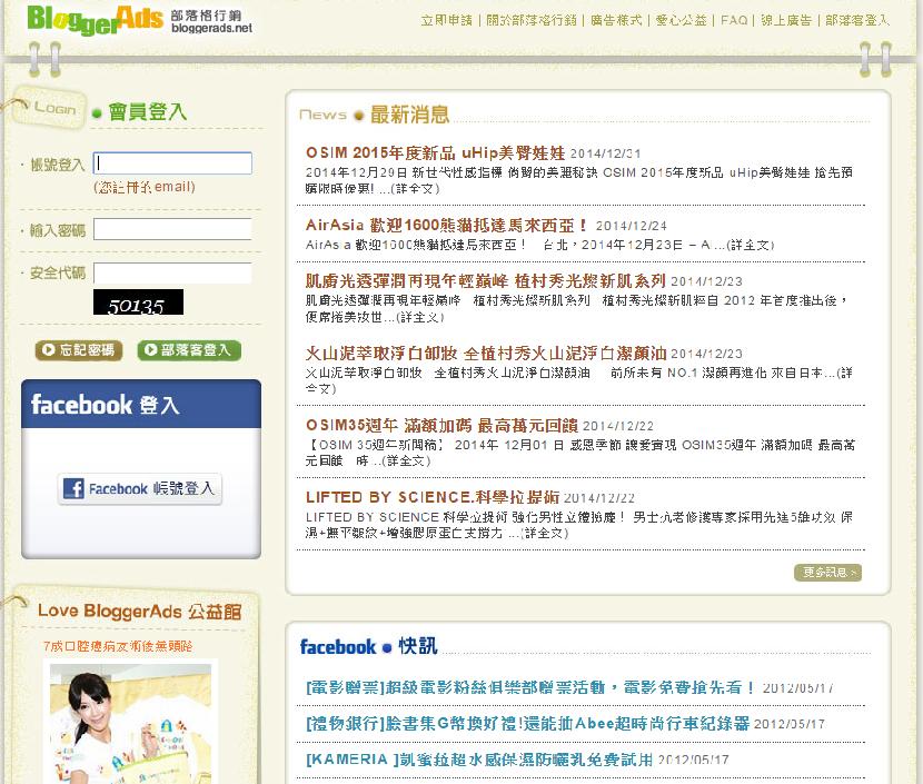 BloggerAds首頁