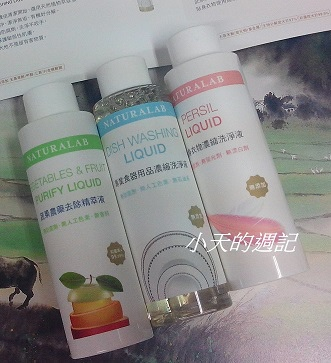 02. NATURALAB自然研所 洗潔劑三合一旅行組