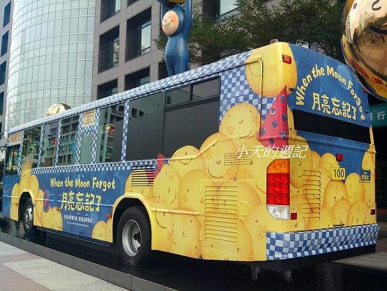【台北市‧信義區】幾米 月亮忘記了 公車
