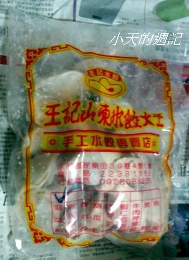王記山東水餃大王產品包裝
