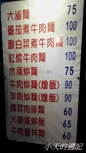 【台北‧中正區‧食記】南門市場 合歡刀削麵 菜單