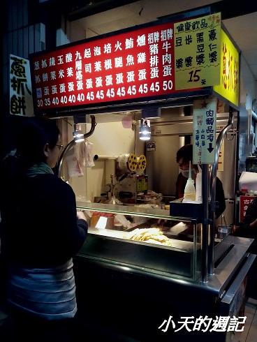 【台北市‧中正區】蔥抓餅