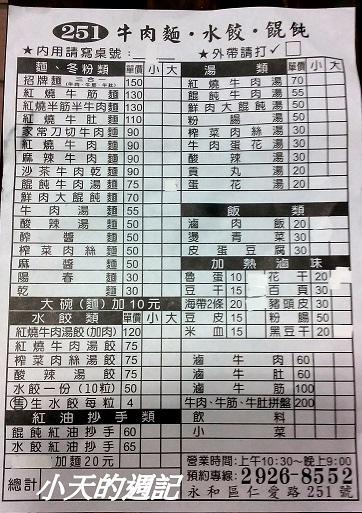 【251牛肉麵‧水餃‧餛飩】菜單