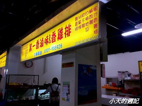 【台北市立大學‧學生餐廳】第一香滷味&香雞排1
