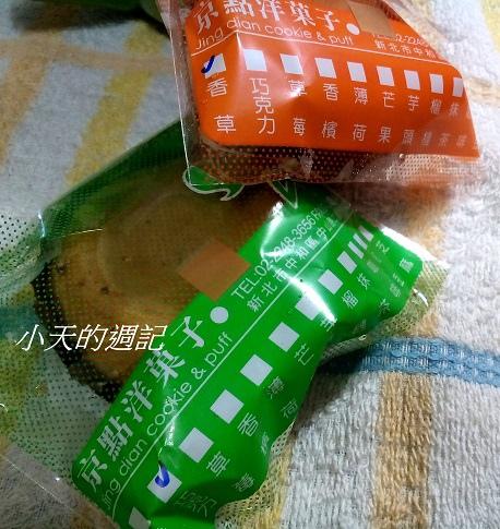 京點洋菓子泡芙4