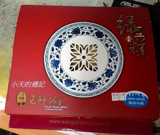 王師傅綠豆糕2