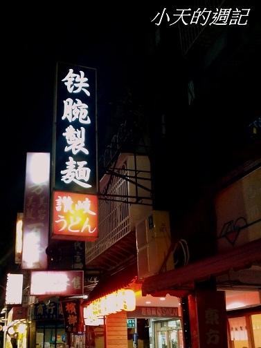 01. 中和 鐵腕製麵 日式料理餐廳
