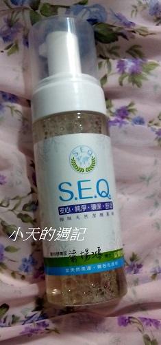 S.E.Q.極緻天然潔顏慕斯1.jpg