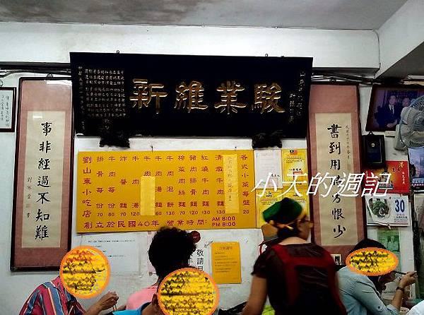 劉山東牛肉麵店內裝潢
