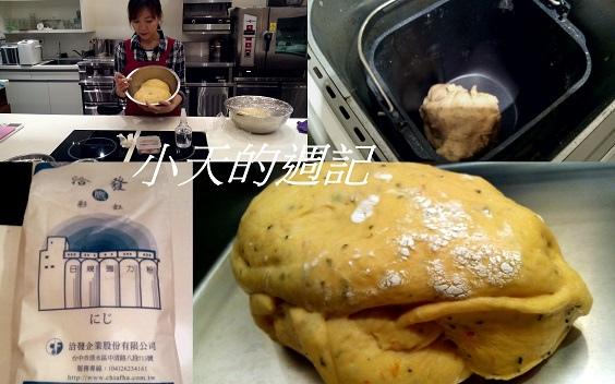 你知我知廚藝學院_花瓣番茄餐包7.jpg