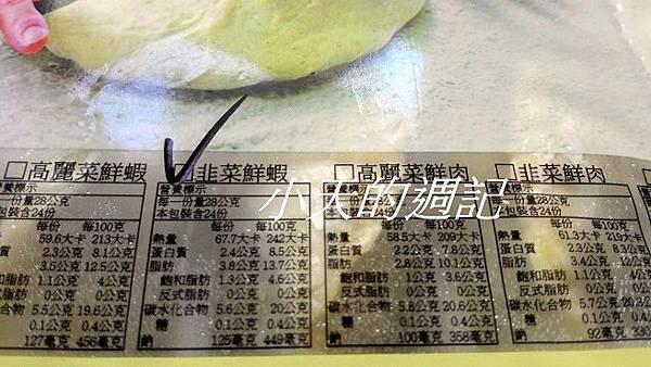 尚好禚家水餃_韭菜鮮蝦水餃2.jpg