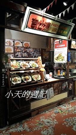 吉仕達義麵房 義大利餐廳 (大直 大食代分店)1.jpg