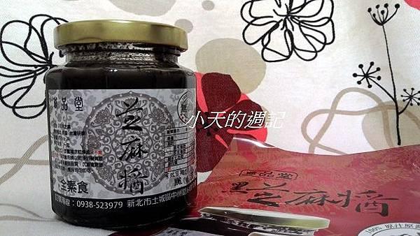 【試吃】尊品堂 養生黑芝麻醬1.jpg