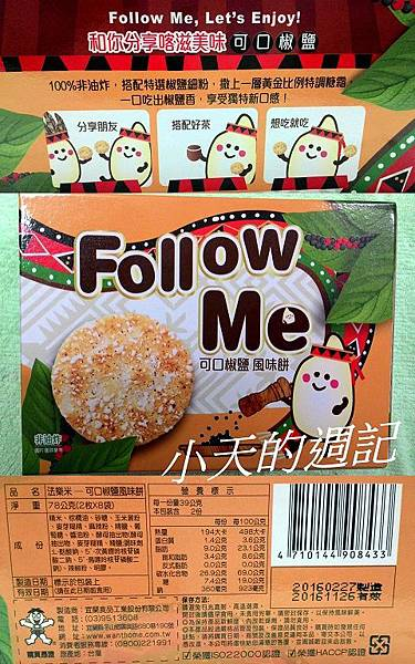 【試吃】新口味雪餅 Follow Me法樂米 風味餅2.jpg