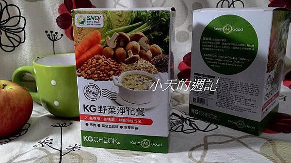 KGCHECK野菜淨化餐1.jpg