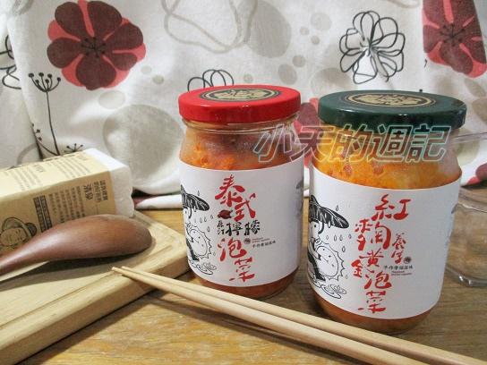 【試吃】幸福豚 紅麴養生黃金泡菜 泰式原汁檸檬泡菜1.jpg