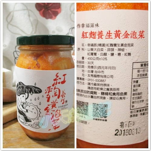 【試吃】幸福豚 紅麴養生黃金泡菜2.jpg