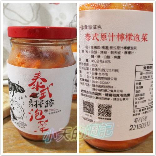 【試吃】幸福豚 泰式原汁檸檬泡菜6.jpg
