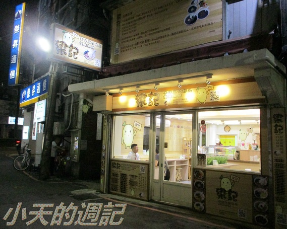 【永和‧試吃】 梁記豆花1.JPG