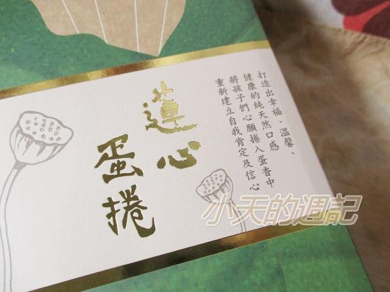 【試吃】蓮心蛋捲禮盒2.JPG