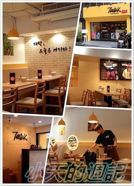 【台北大安區延吉街‧食記‧邀約】TaeBak 韓式特色料理2.jpg