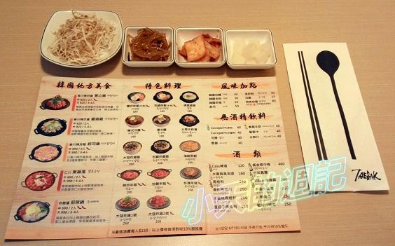 【台北大安區延吉街‧食記‧邀約】TaeBak 韓式特色料理3.jpg