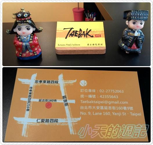 【台北大安區延吉街‧食記‧邀約】TaeBak 韓式特色料理14.jpg