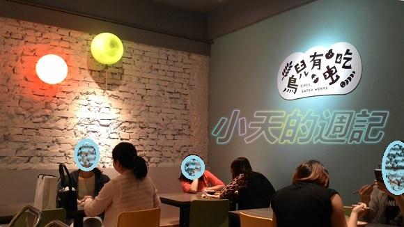 【台北信義區吳興街‧食記‧邀約】鳥兒有虫吃2.jpg